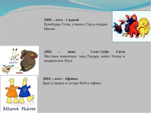 2000 – лето - Сидней Кукабурра Олли, утконос Сид и ехидна Милли 2002 – зима -...