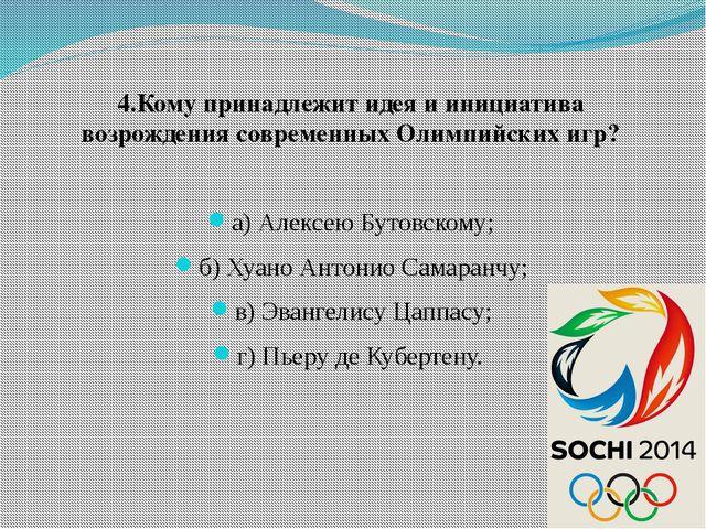 4.Кому принадлежит идея и инициатива возрождения современных Олимпийских игр?...