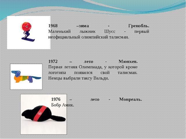 1968 –зима - Гренобль. Маленький лыжник Шусс - первый неофициальный олимпийск...