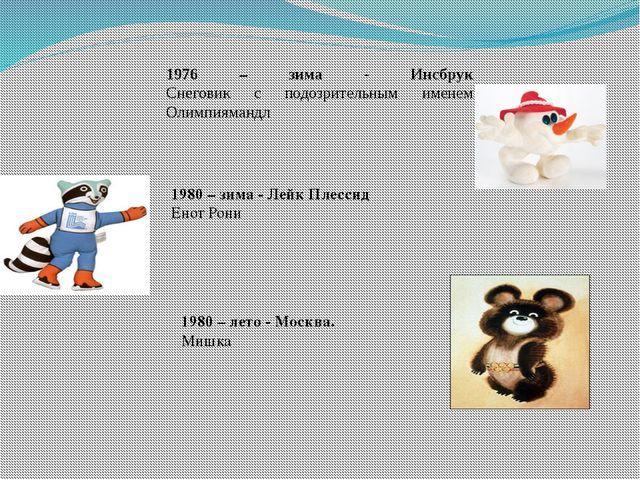 1976 – зима - Инсбрук Снеговик с подозрительным именем Олимпиямандл 1980 – зи...