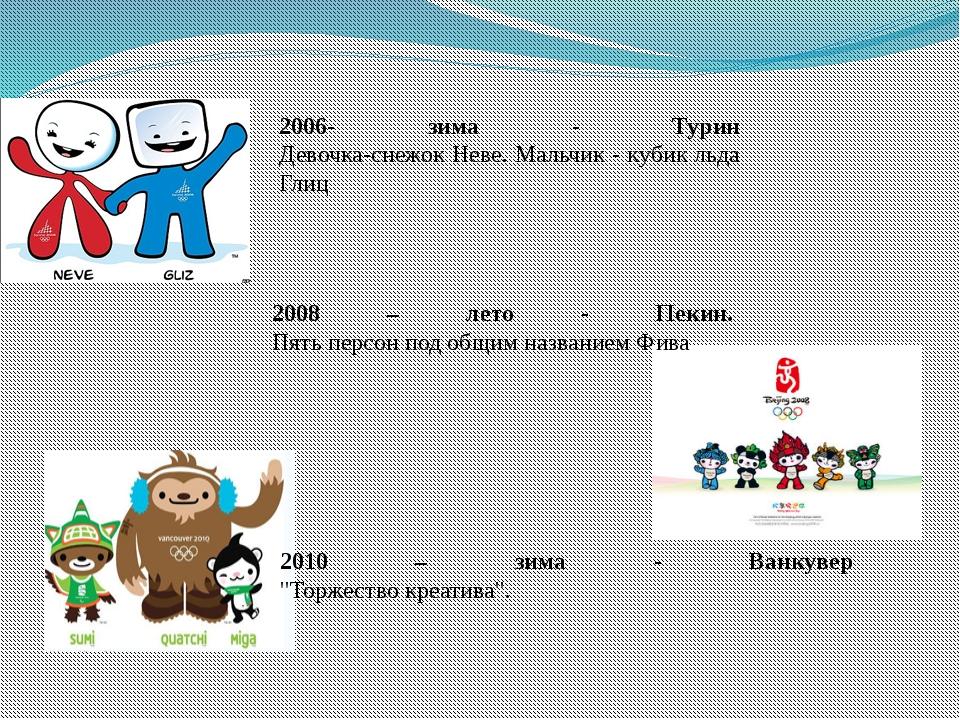2006- зима - Турин Девочка-снежок Неве. Мальчик - кубик льда Глиц 2008 – лето...