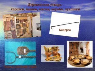 Деревенская утварь- горшки, чашки, миски, короба, лукошки Кочерга Лопата для