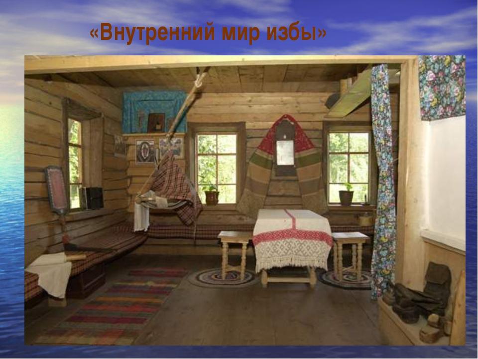 Интерьер русской избы фото