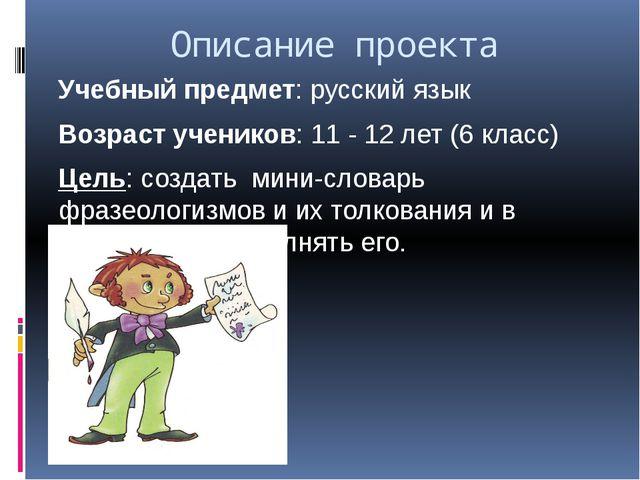 Описание проекта Учебный предмет: русский язык Возраст учеников: 11 - 12 лет...