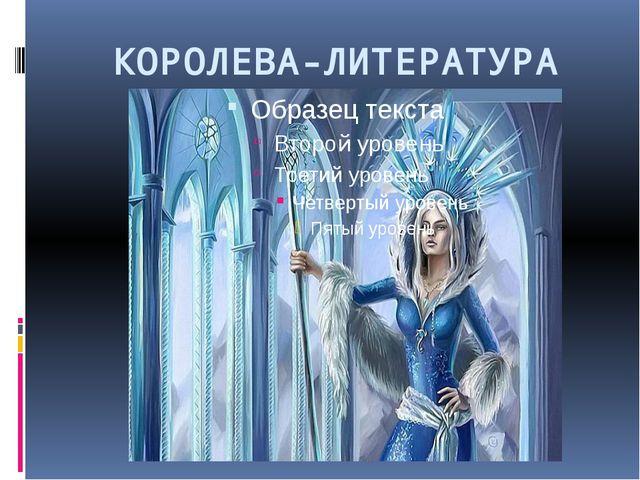 КОРОЛЕВА-ЛИТЕРАТУРА