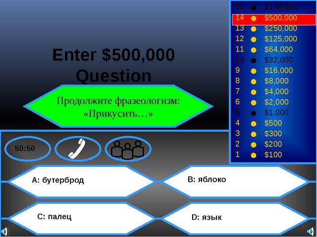 Поздравляем!!! Вы выиграли 1.000.000!!!