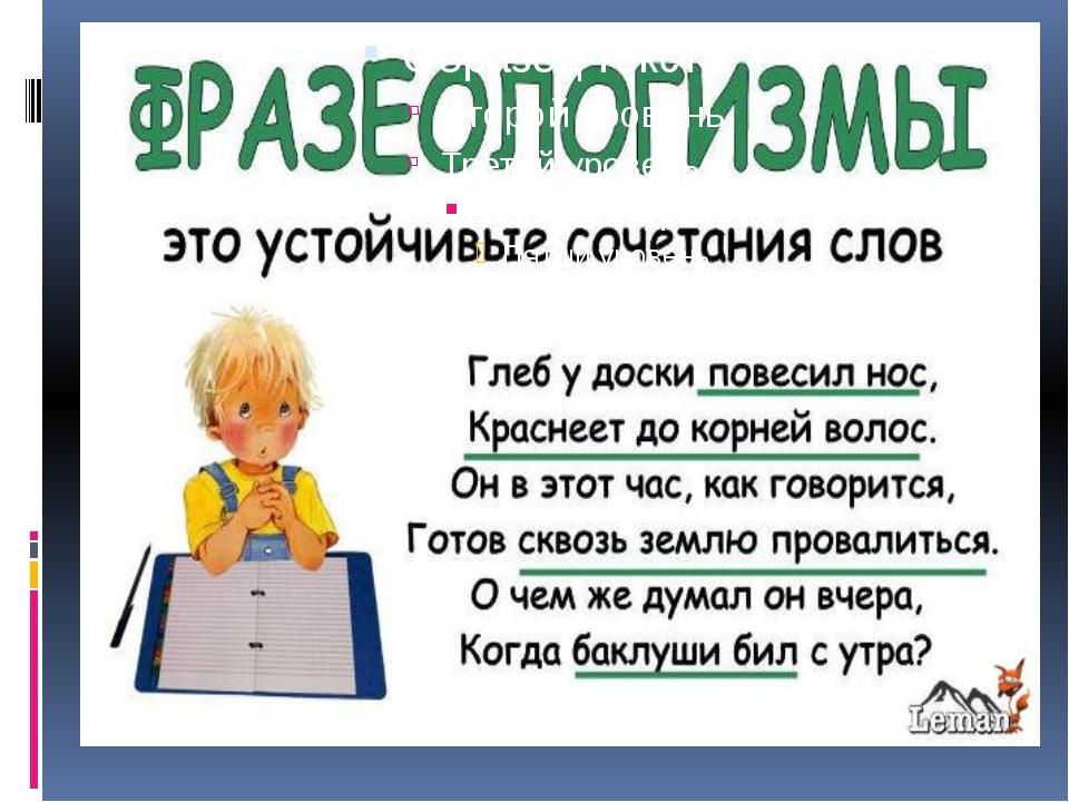 русского языка 7 фразелогизмы решебник класса