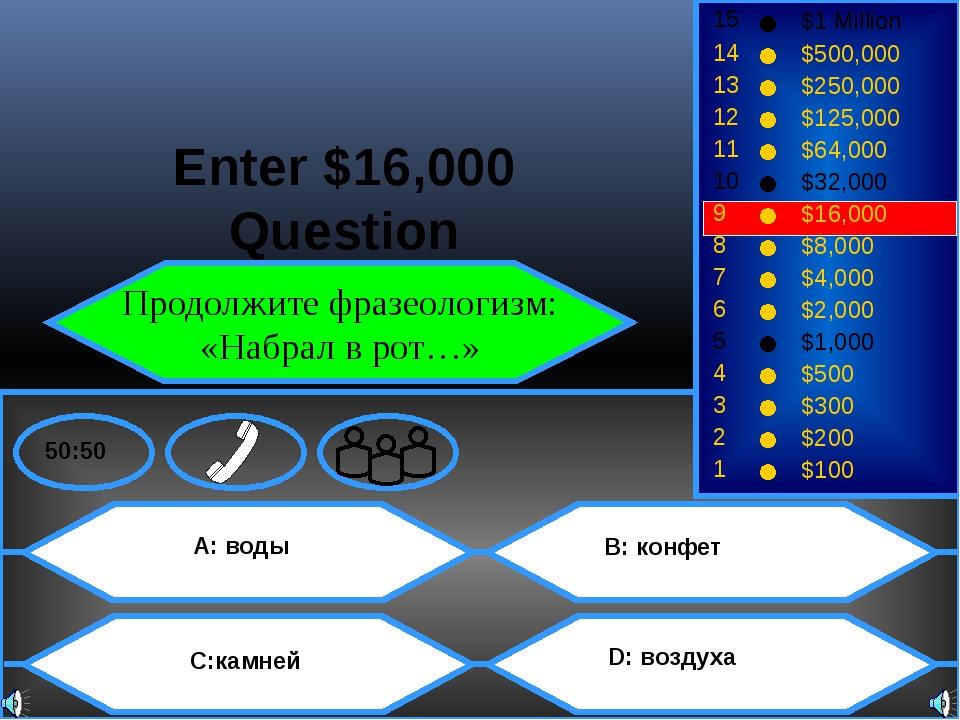 Congratulations! Вторая несгораемая сумма the $32,000