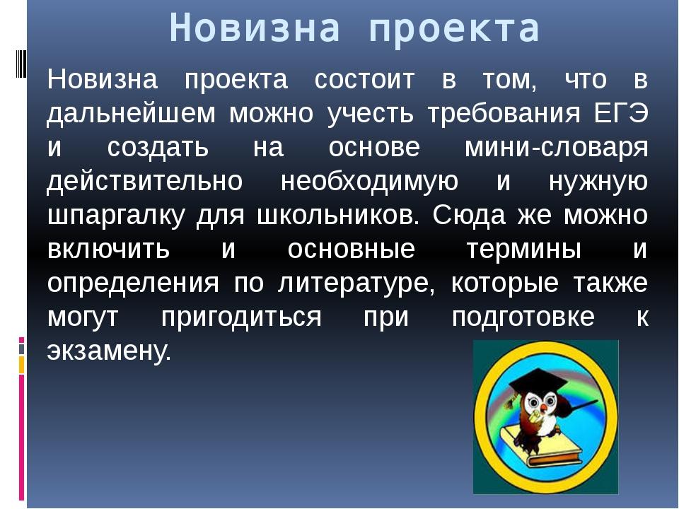 Новизна проекта Новизна проекта состоит в том, что в дальнейшем можно учесть...