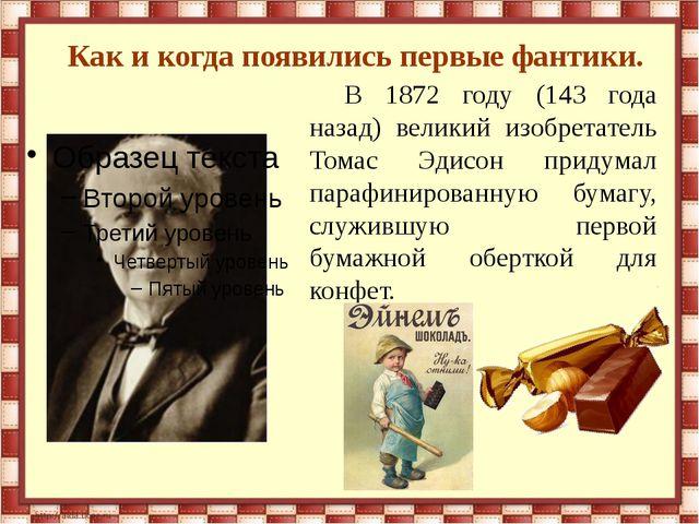 Как и когда появились первые фантики. В 1872 году (143 года назад) великий из...