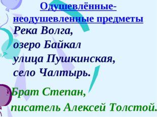 Одушевлённые-неодушевленные предметы Брат Степан, писатель Алексей Толстой. Р