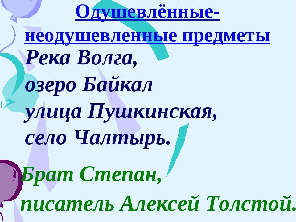 Одушевлённые-неодушевленные предметы Брат Степан, писатель Алексей Толстой. Р...