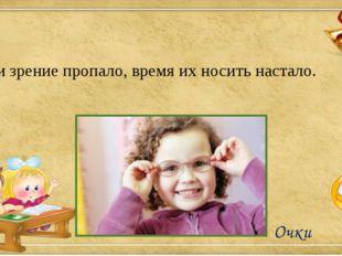 Если зрение пропало, время их носить настало. Очки