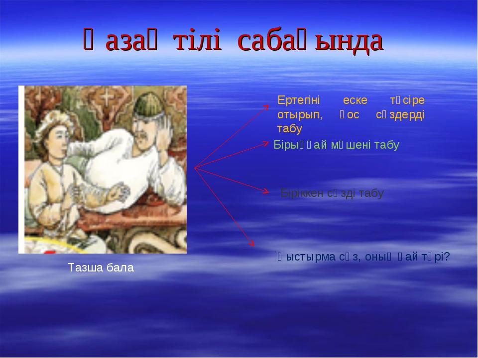 Қазақ тілі сабағында Ертегіні еске түсіре отырып, қос сөздерді табу Бірыңғай...