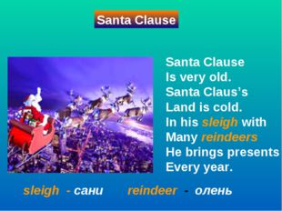 Santa Clause Santa Clause Is very old. Santa Claus's Land is cold. In his sle