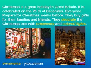 Christmas is a great holiday in Great Britain. It is celebrated on the 25 th