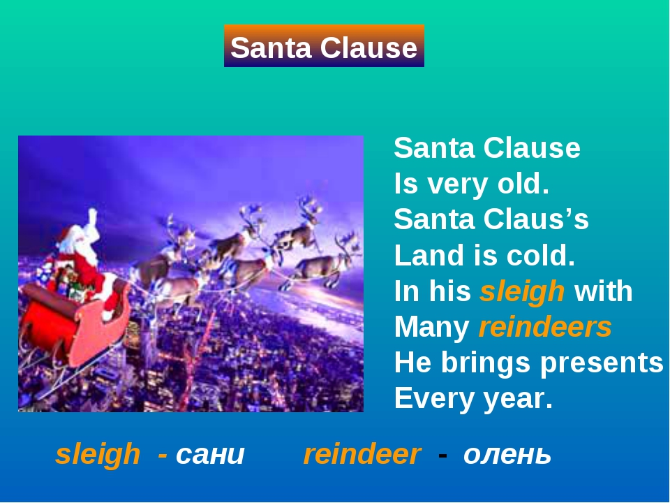 Santa Clause Santa Clause Is very old. Santa Claus's Land is cold. In his sle...
