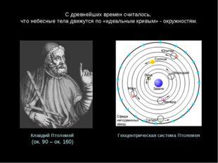 С древнейших времен считалось, что небесные тела движутся по «идеальным кривы