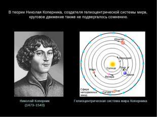 В теории Николая Коперника, создателя гелиоцентрической системы мира, кругово