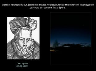Тихо Браге (1546-1601) Иоганн Кеплер изучал движение Марса по результатам мн