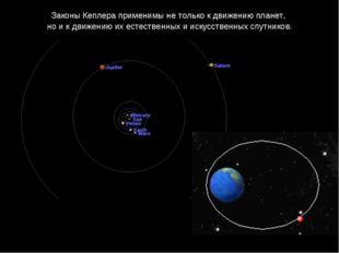 Законы Кеплера применимы не только к движению планет, но и к движению их есте