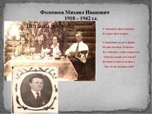 Фоломеев Михаил Иванович 1918 – 1942 г.г. У бабушки в фотоальбоме Я старое фо