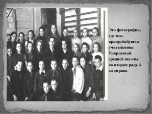 Это фотография, где моя прапрабабушка учительница Упоровской средней школы,