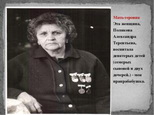 Мать-героиня Эта женщина, Полякова Александра Терентьева, воспитала девятерых