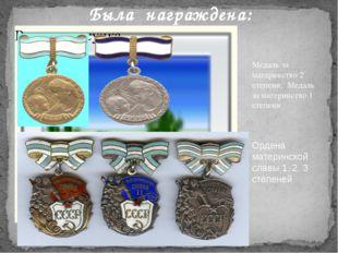 Медаль за материнство 2 степени; Медаль за материнство 1 степени Ордена мате