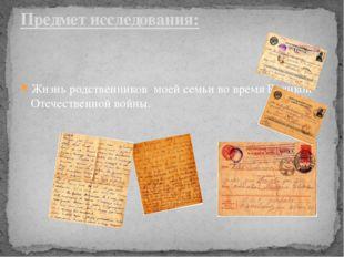 Жизнь родственников моей семьи во время Великой Отечественной войны. Предмет