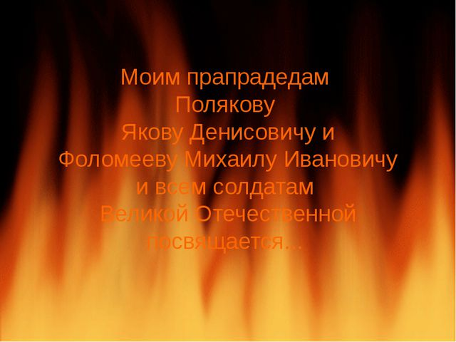 Моим прапрадедам Полякову Якову Денисовичу и Фоломееву Михаилу Ивановичу и вс...