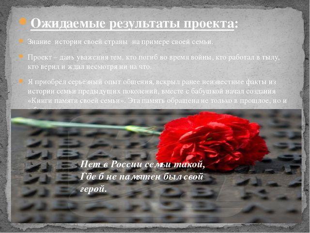 Ожидаемые результаты проекта: Знание истории своей страны на примере своей се...
