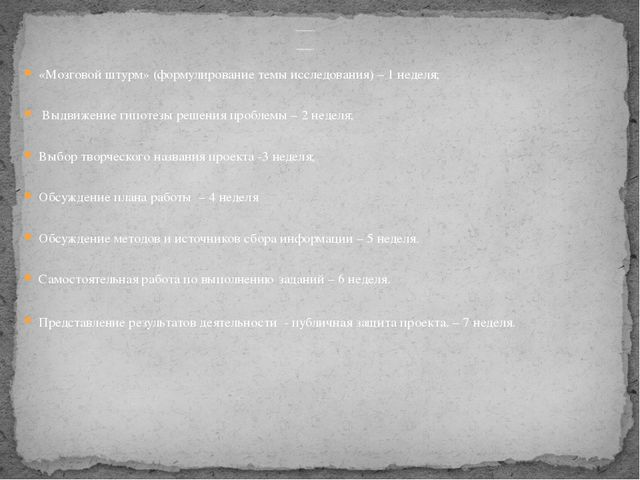 Этапы и сроки проведения проекта: Этапы проведения проекта «Мозговой штурм»...