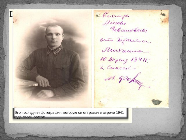 Это последняя фотография, которую он отправил в апреле 1941 года своей сестре.