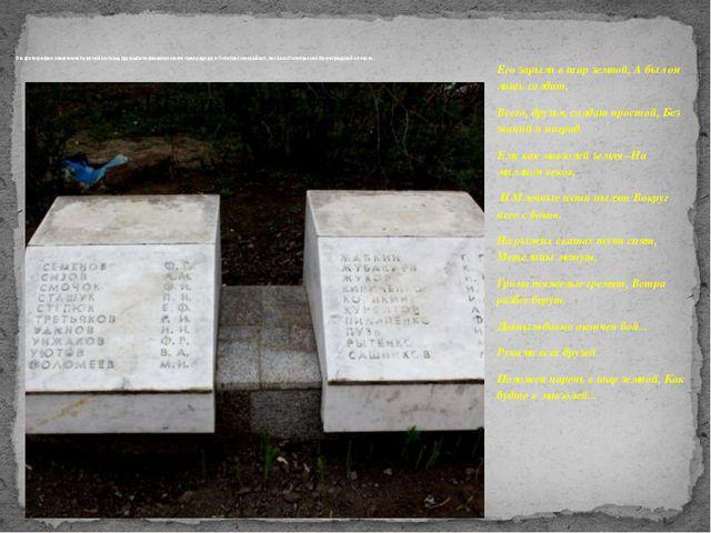 Это фотография памятника братской могилы, где выбита фамилия моего прапрадеда...