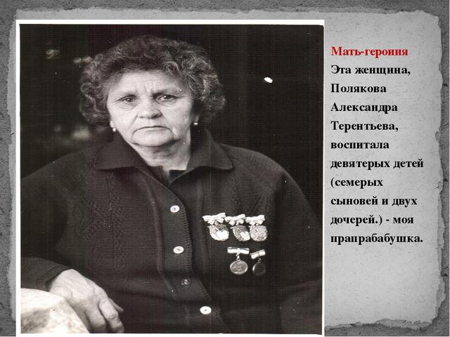 Мать-героиня Эта женщина, Полякова Александра Терентьева, воспитала девятерых...