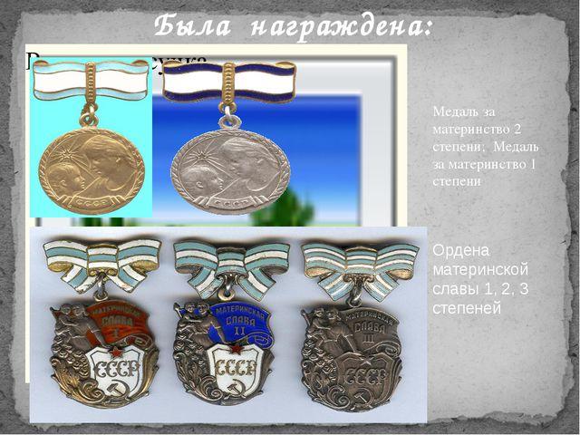 Медаль за материнство 2 степени; Медаль за материнство 1 степени Ордена мате...