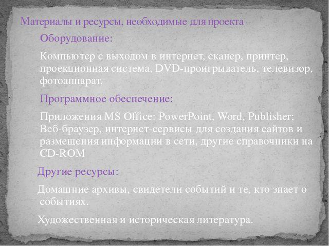 Материалы и ресурсы, необходимые для проекта Оборудование: Компьютер с выходо...