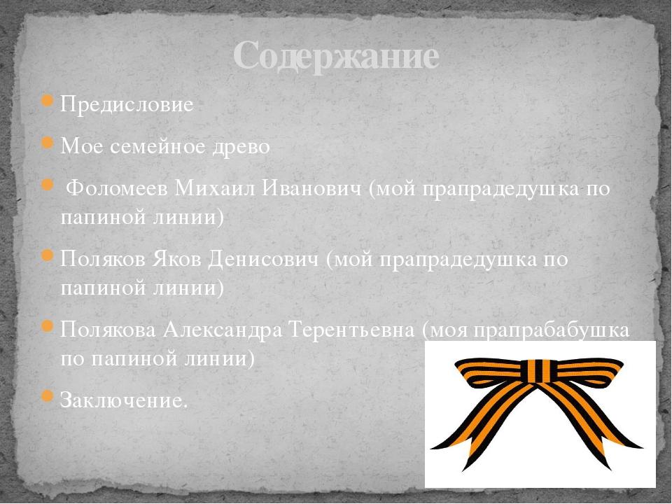 Предисловие Мое семейное древо Фоломеев Михаил Иванович (мой прапрадедушка по...