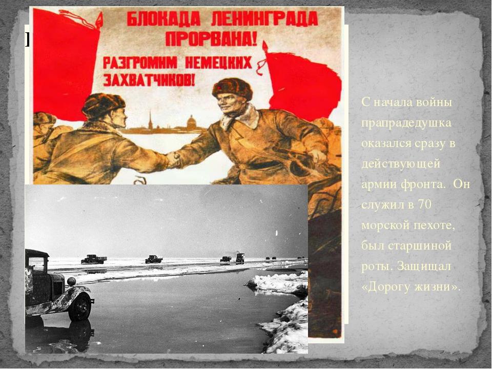 С начала войны прапрадедушка оказался сразу в действующей армии фронта. Он с...