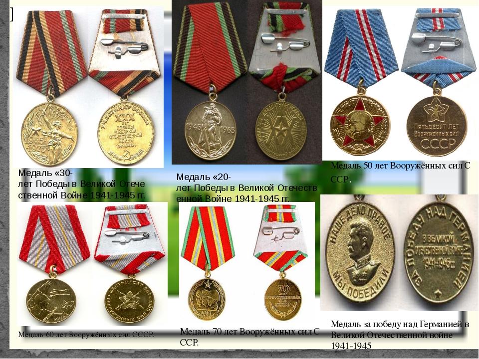 Медаль«30- летПобедывВеликойОтечественнойВойне 1941-1945 гг. Медаль«2...