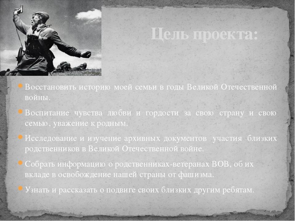 Восстановить историю моей семьи в годы Великой Отечественной войны. Воспитан...