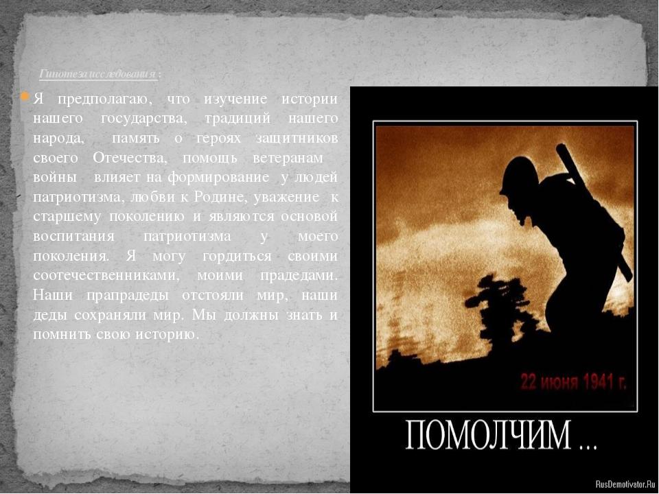 Я предполагаю, что изучение истории нашего государства, традиций нашего наро...