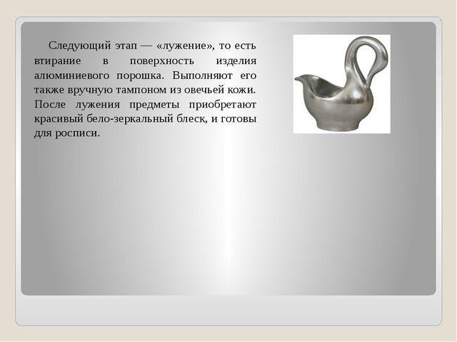 Следующий этап— «лужение», то есть втирание в поверхность изделия алюминие...