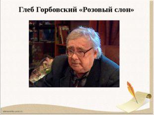 Глеб Горбовский «Розовый слон»