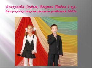Алексеева Софья, Рехтин Павел 1 кл. выпускники школы раннего развития 2009г