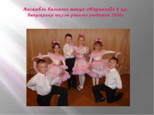 Ансамбль бального танца «Мармелад» 4 кл. выпускники школы раннего развития 20