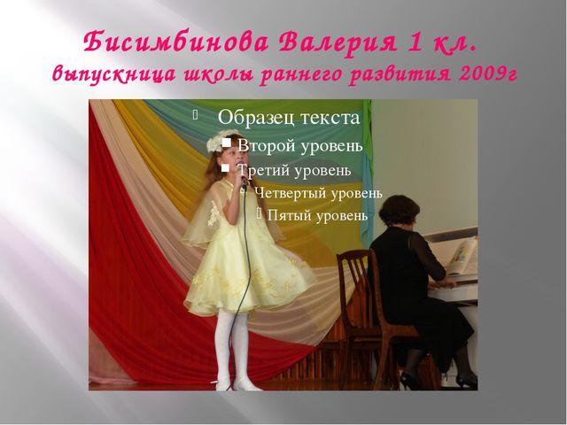 Бисимбинова Валерия 1 кл. выпускница школы раннего развития 2009г