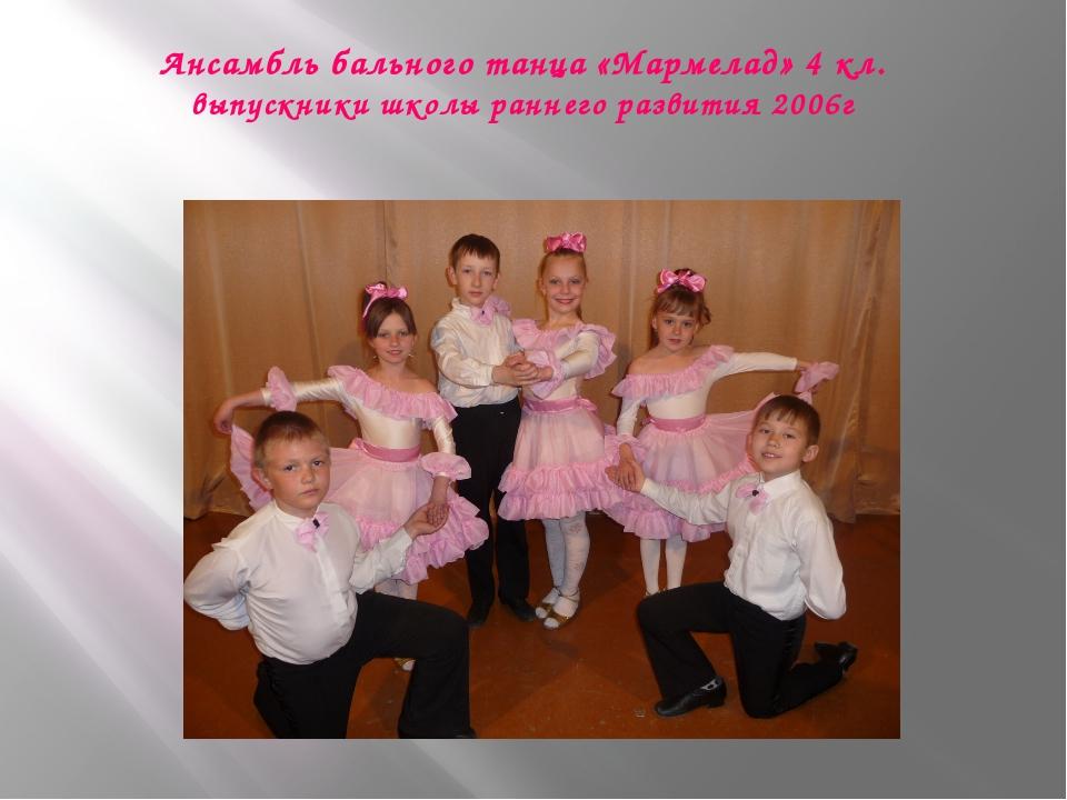 Ансамбль бального танца «Мармелад» 4 кл. выпускники школы раннего развития 20...