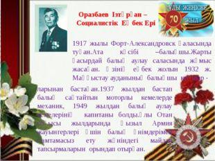 Оразбаев Ізтұрған – Социалистік Еңбек Ері 1917 жылы Форт-Александровск қаласы